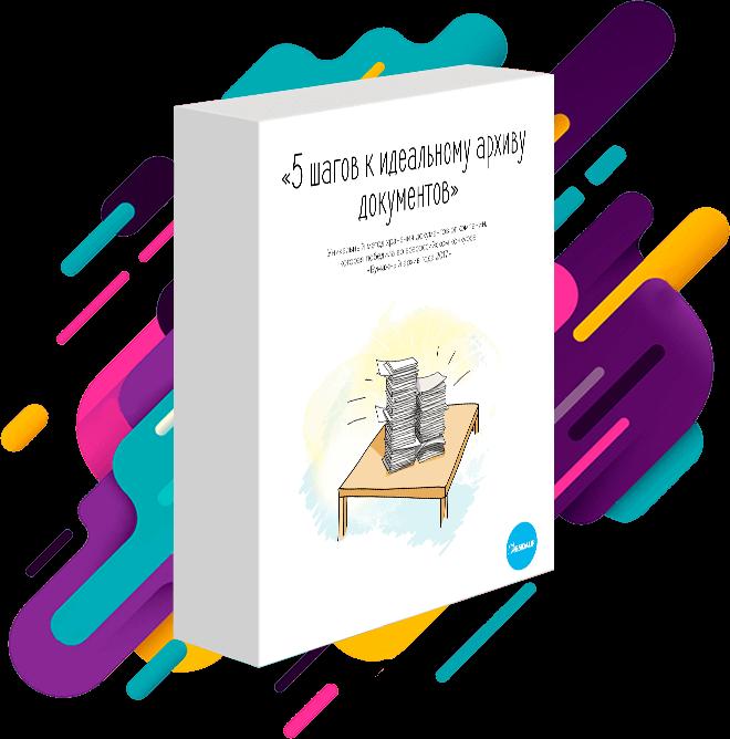 Бесплатная книга Автоматизация документооборота от А до Я